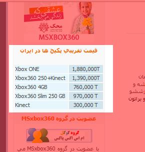 قیمت XBOX در ایران